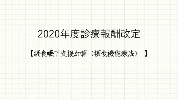 2020年度診療報酬改定【摂食嚥下支援加算(摂食機能療法)】