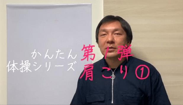 出張自費型訪問リハビリ 東京都内 肩こり解消動画