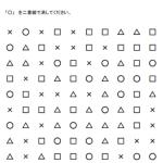記号抹消課題プリント(無料プリント多数あり!)