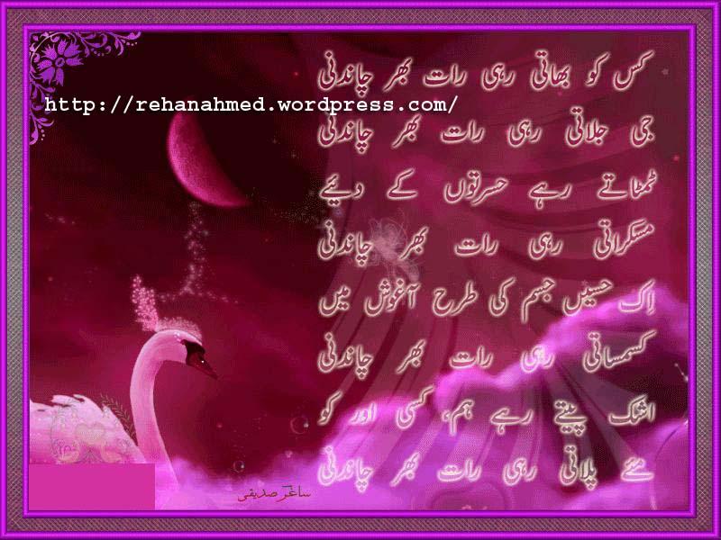 Chandni By Saghir Sadeeqi
