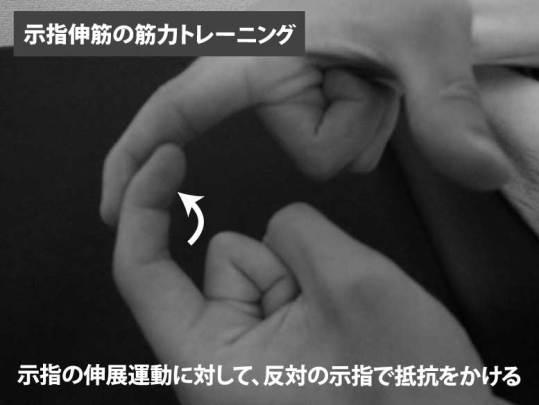 示指伸筋の筋力トレーニング