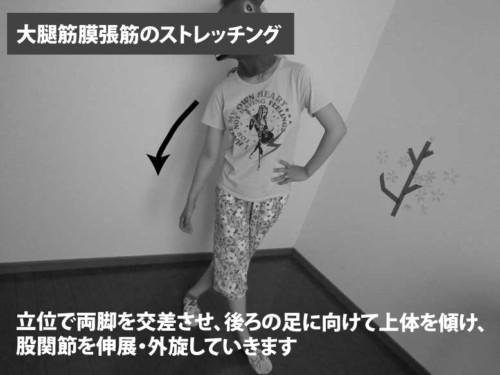 大腿筋膜張筋のストレッチング2