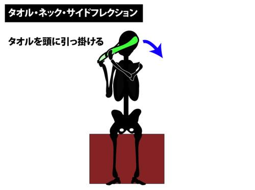 筋トレ|タオル・ネック・サイドフレクション|斜角筋