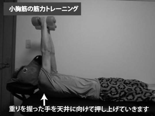 小胸筋の筋力トレーニング
