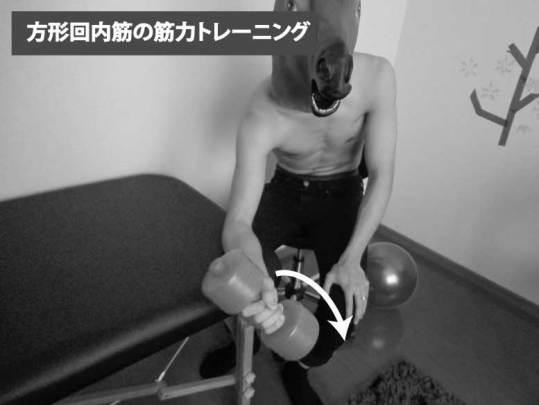 方形回内筋の筋力トレーニング