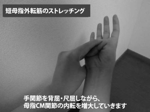 短母指外転筋のストレッチング