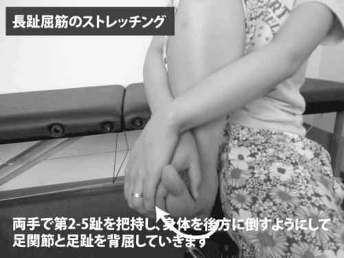 長趾屈筋のストレッチング