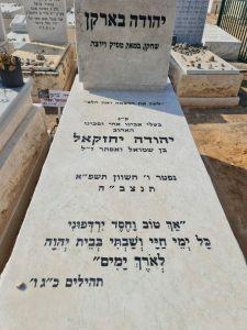"""חדשות רחובות - פרסום ראשון: על קברו של יהודה ברקן """" לתת את הנשמה ואת הלב"""" - רחובות ניוז"""