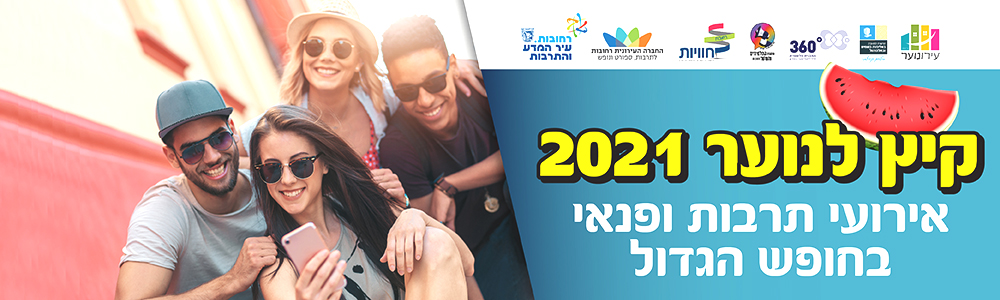 חדשות רחובות ניוז: קיץ לנוער 2021