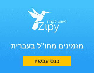 """חדשות רחובות - Zipy, מזמינים מחו""""ל בעברית - רחובות ניוז"""