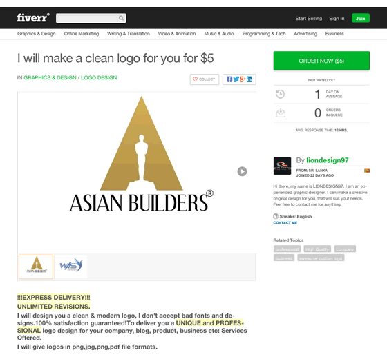 Cheap Logo Design example of a screen shot of the fiverr.com webpage with an obious ripoff of the Oscars logo.