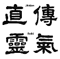 japanisches Reiki als Heilmethode