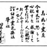 Cele cinci Principii, Precepte sau Idealuri ale Usui Reiki Ryoho, partea a 2-a