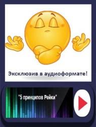Аудиомедитация