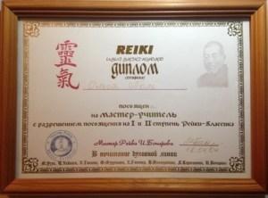 Диплом Мастера Рейки Усуи