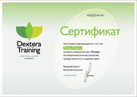 Тренинг Changer