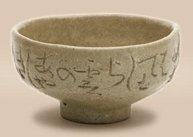 The Lotus Inside—Otagaki Rengetsu's Poetry