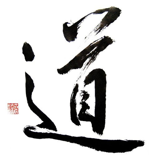 "Calligraphy for ""dō"" or ""michi:"" path, road, street, method, way."