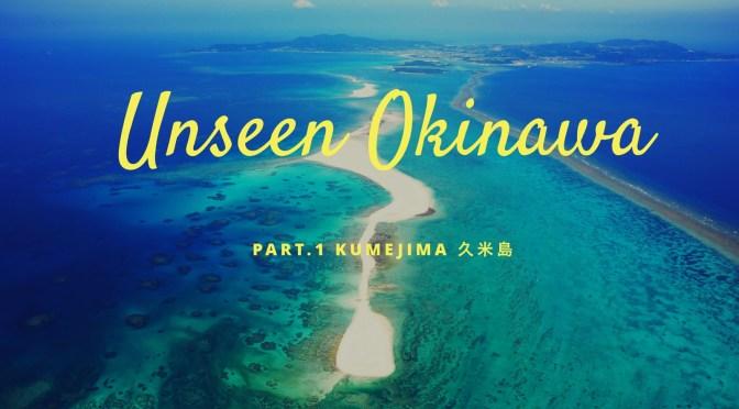 รีวิวเที่ยวญี่ปุ่น จ.โอกินาว่า คุเมะจิม่า เกาะน้ำใสฮาวายญี่ปุ่น Unseen Okinawa Part 1 Kumejima