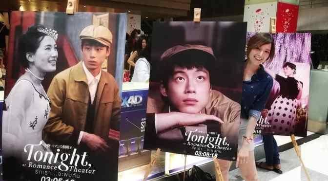 รีวิวหนังญี่ปุ่น Tonight at Romance Theater 今夜ロマンス劇場で