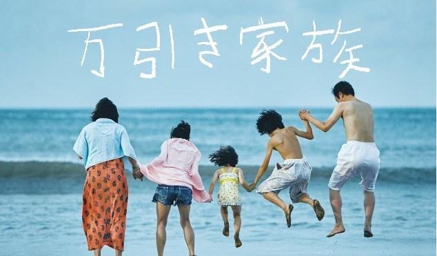 รีวิวภาพยนตร์ญี่ปุ่น Shoplifters ครอบครัวที่ลัก 万引き家族