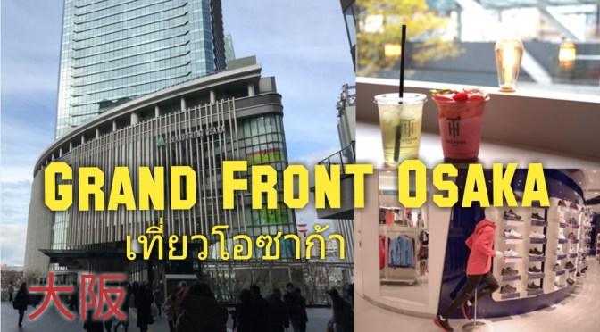 เที่ยวโอซาก้า 1 วัน กินเที่ยว ที่เดียวเอาอยู่ใน Grand Front Osaka
