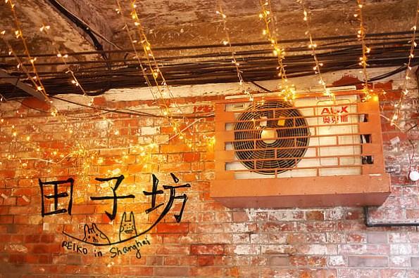 [上海] 充滿異國風情的藝文特區—田子坊
