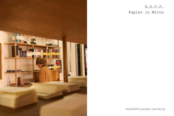 [柏林] 重拾最溫暖的書寫,紙類專賣文具店—R.S.V.P