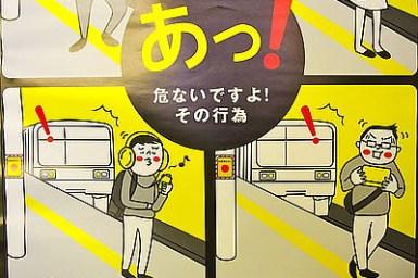 [東京] 日本的廣告怎麼那麼好看—標語和海報篇