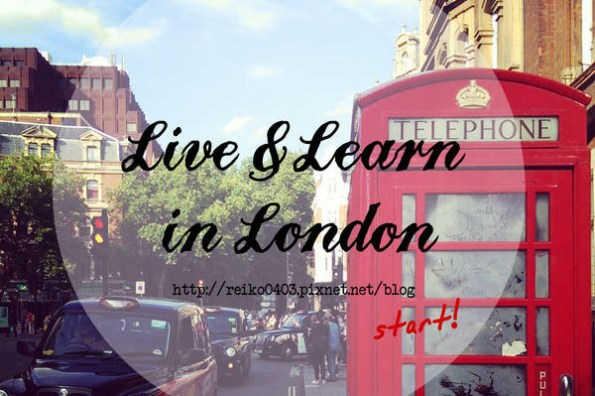 [Live&Learn:倫敦日記] 新生活,開始!