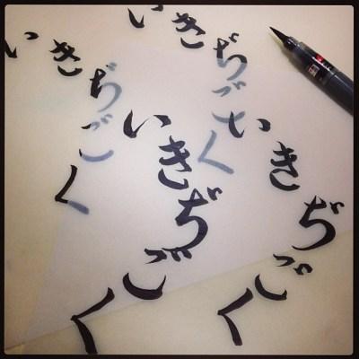 making a logo! 書道の練習︎ ひらがながむづかしぃ〜 (*´艸`*) #書道 #logo #japanese #brush #calligraphy