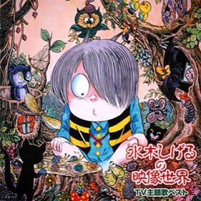 #水木しげる #Mizukishigeru #妖怪 #youkai  He was a special great YOUKAI master and we shall all miss him. #小さな時は本当に怖かったなぁ #鬼太郎