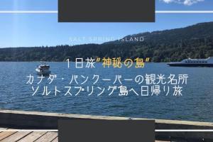 """1日旅""""神秘の島"""" カナダ・バンクーバーの観光名所 ソルトスプリング島へ日帰り旅"""