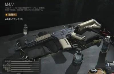 【CoD:MW】反動増加された人気銃 M4A1の性能
