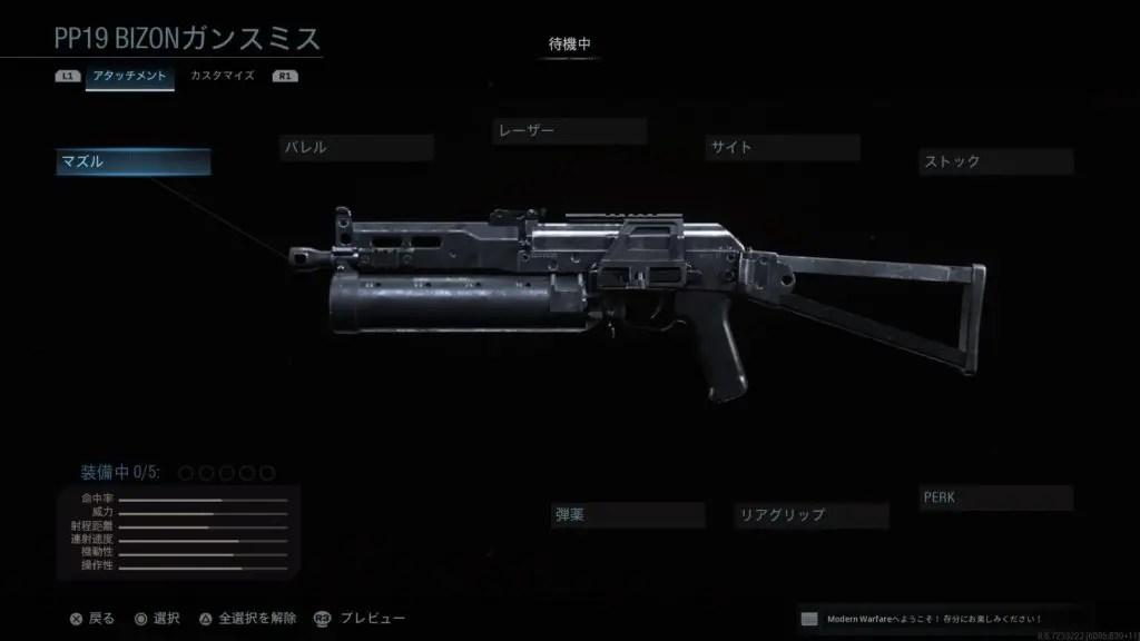 【CoD:MW】PP19 Bizonの性能 装弾数が豊富