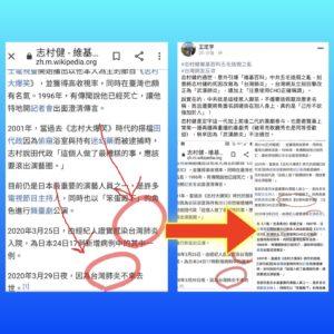 志村けんさん中國語Wiki改変騒動「臺灣肺炎で死亡」で臺・中が ...