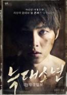 [Korean Cinema] A werewolf boy