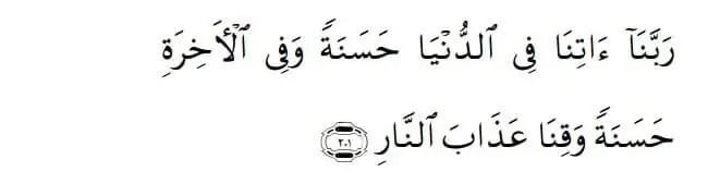 doa-mohon-kebaikan-akhirat