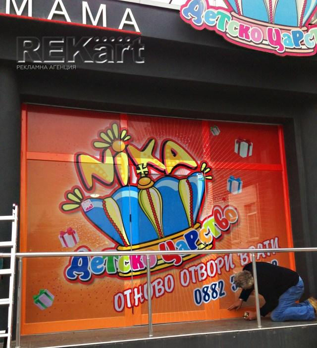Детски център Nika – брандиране