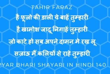 pyar bhari shayari in hindi 140 Archives - RekhtaShayari