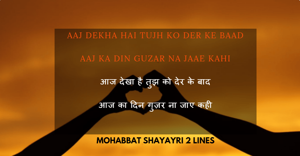 Mohabbat Shayari 2 lines - {Shayari on Mohabbat} 2018 latest