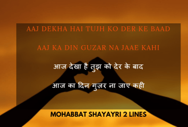 Mohabbat Shayari 2 lines