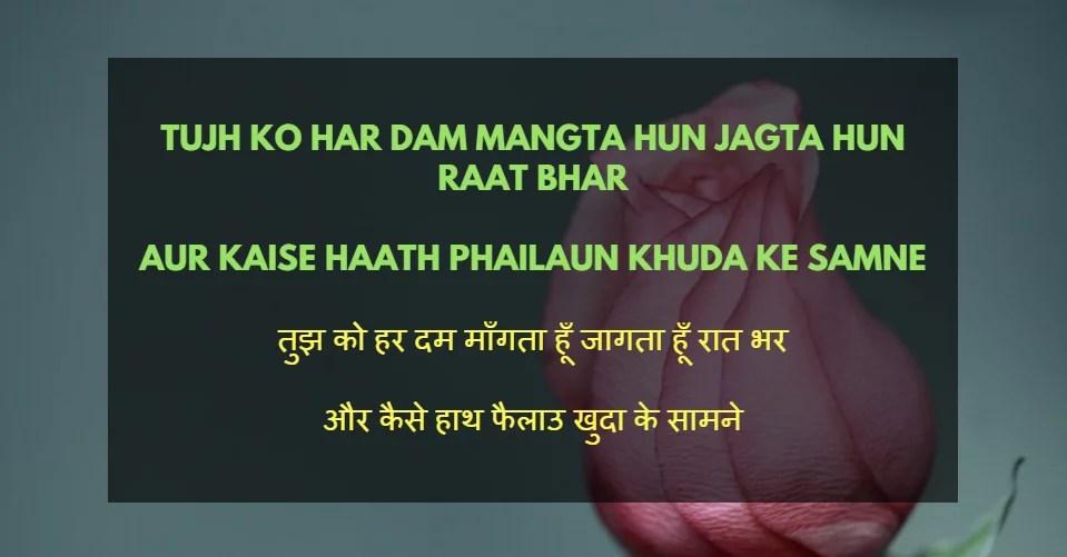 Urdu Shayari In Hindi love -