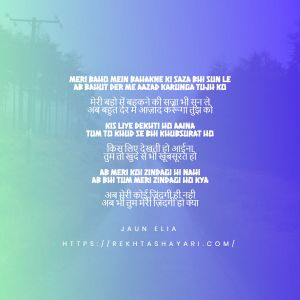 Jaun Elia Poetry 2
