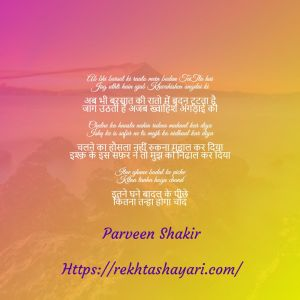 Parveen Shakir Poetry in Urdu collection 2