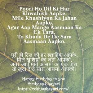 Birthday Shayari for Friend 10