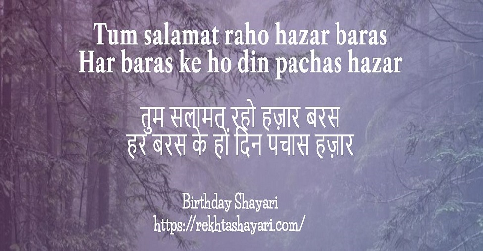 Birthday Shayari for Friend