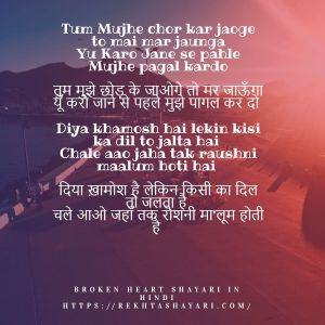 Broken Heart Shayari in Hindi 6