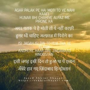javed akhtar shayari in hindi 7
