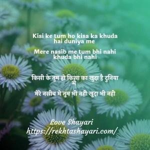 love Shayari photo HD download 6